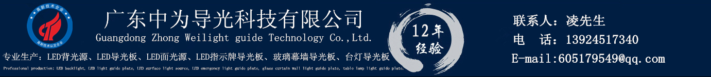 Guangdong zhongwei lighting technology co. LTD